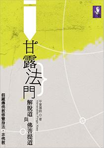 甘露法門-解脫道與佛菩提道